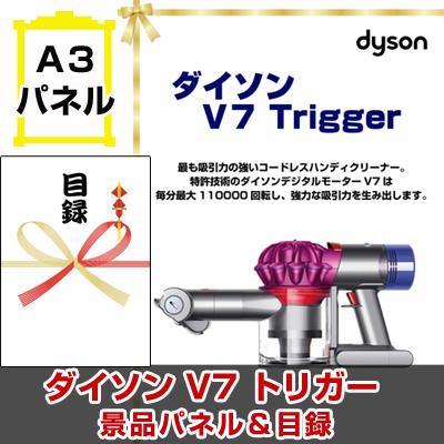 ダイソンV6トリガー