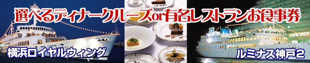 ディナークルーズ・レストラン景品セット