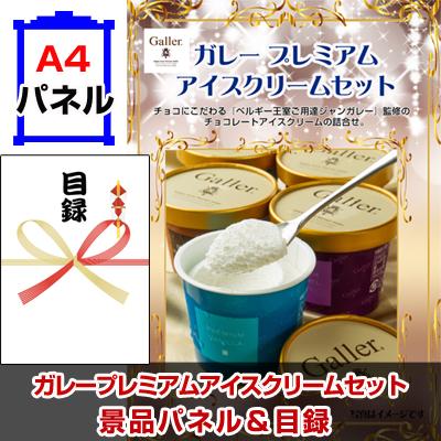 ガレープレミアムアイスクリームセット