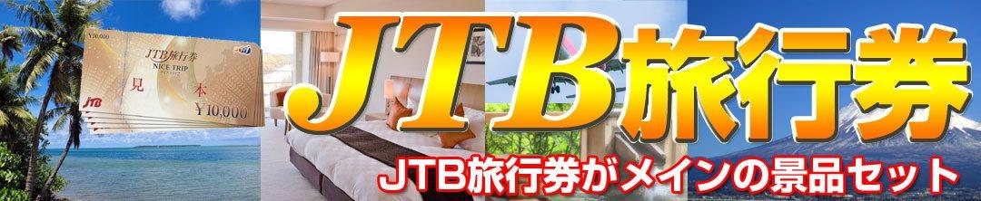 JTB旅行券の景品セット(二次会、ビンゴで人気です)