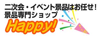 二次会・イベント忘年会景品はお任せ!景品専門ショップハッピー