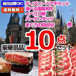 東京ディズニーリゾートペアチケット&選べる国産和牛&イベリコ豚他豪華10点セット (15050)