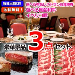 選べる有名レストランお食事券&選べる国産和牛A&イベリコ豚豪華3点セット