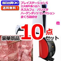 プレイステーション4&黒毛和牛「和王」&バリスタ他豪華10点セット (15124)