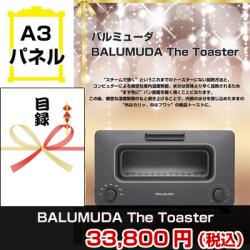 バルミューダ「BALUMUDA The Toaster 」 景品パネル&引換券付き目録