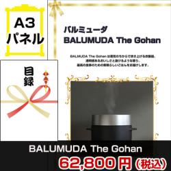 バルミューダ「BALUMUDA The Gohan 」 景品パネル&引換券付き目録