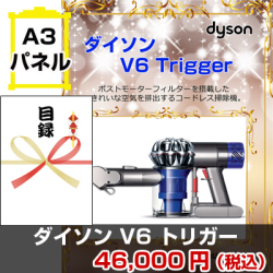 ダイソン V6トリガー 景品パネル&引換券付き目録