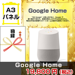 Google Home 景品パネル&引換券付き目録