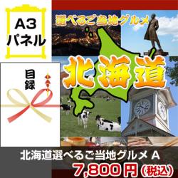 北海道選べるご当地グルメA 景品パネル&引換券付き目録