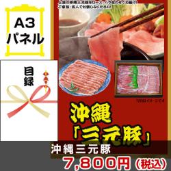 沖縄三元豚 バラ・ロースセット 景品パネル&引換券付き目録
