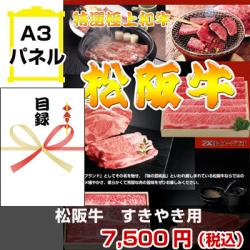 松阪牛すき焼き 景品パネル&引換券付き目録