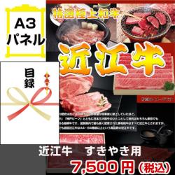 近江牛すき焼き 景品パネル&引換券付き目録
