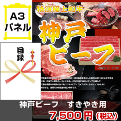 神戸ビーフ 景品パネル&引換券付き目録