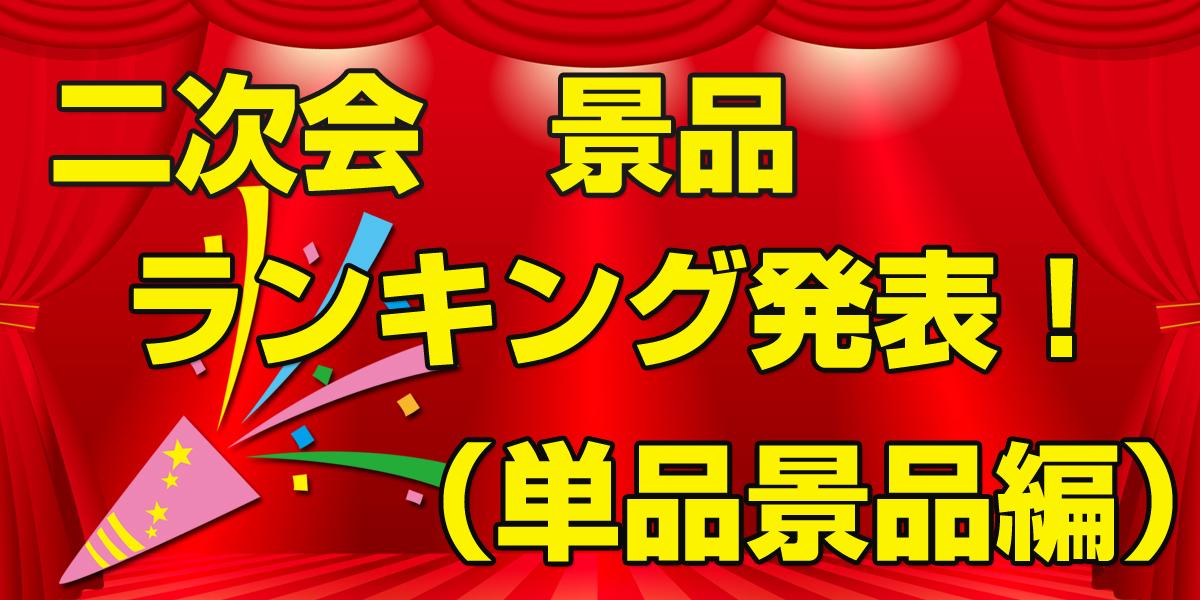 二次会景品ランキング単品編