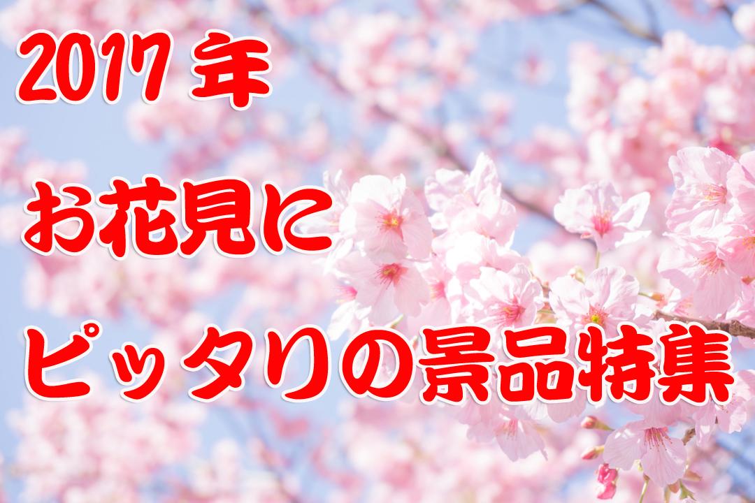 2017年お花見にぴったりの景品特集
