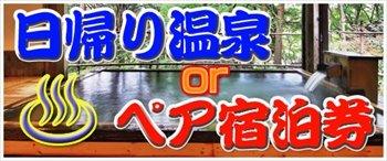 ビンゴ大会・各種イベント・忘年会にオススメ!日帰り温泉・とっておきのお宿景品セット