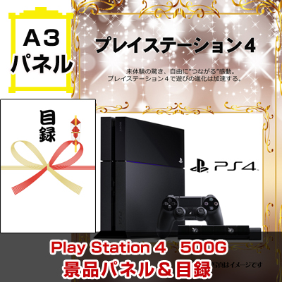 Play Station 4 500G 景品パネル&引換券付き目録