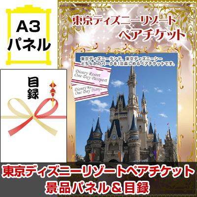 東京ディズニーリゾートペアチケット 景品パネル&引換券付き目録