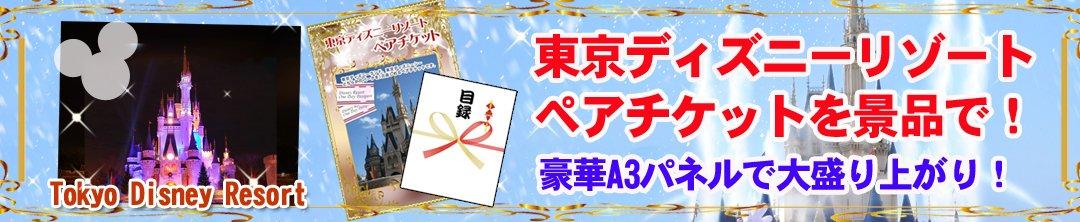 二次会、ビンゴ大会に欠かせない!東京ディズニーリゾートペアチケット景品セット