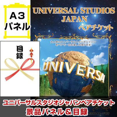 ユニバーサルスタジオジャパン景品パネル&目録