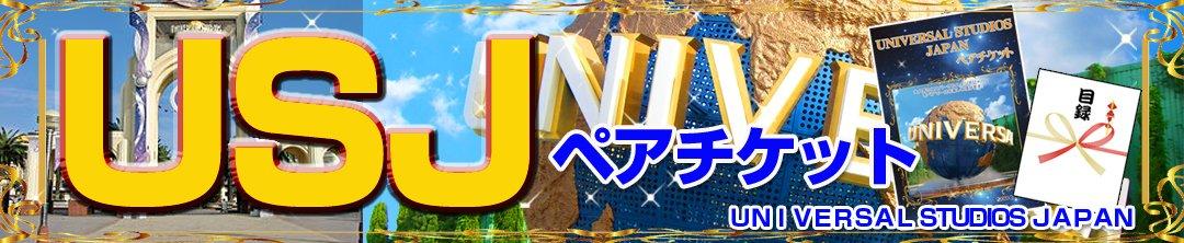 ユニバーサルスタジオジャパンペアチケット景品セット(二次会、ビンゴで人気です)