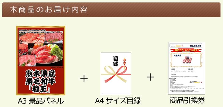 熊本産黒毛和牛「和王」すき焼き・しゃぶしゃぶ用お届け内容