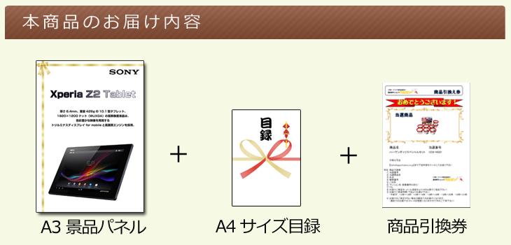 Xperia Z2 Tabletお届け内容